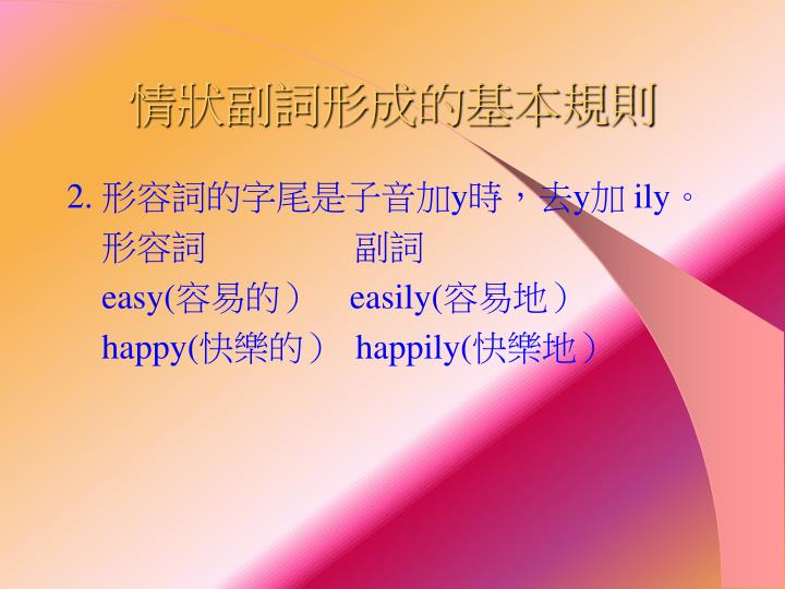 情狀副詞形成的基本規則