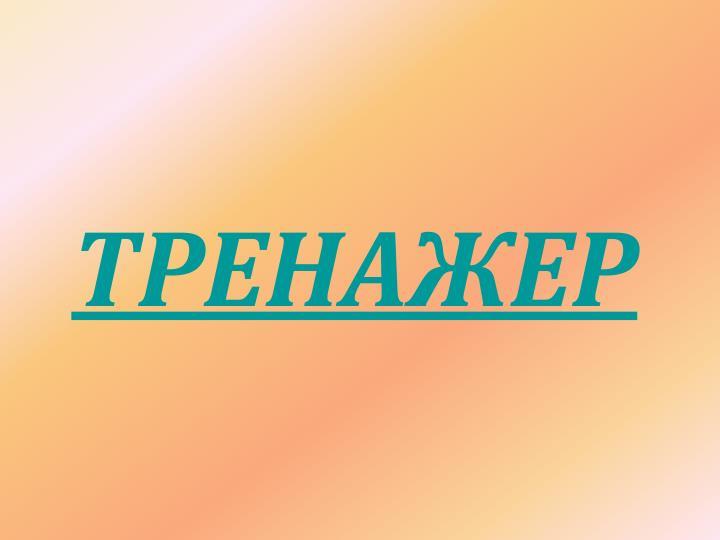 ТРЕНАЖЕР