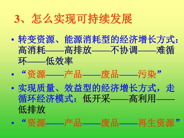3、怎么实现可持续发展