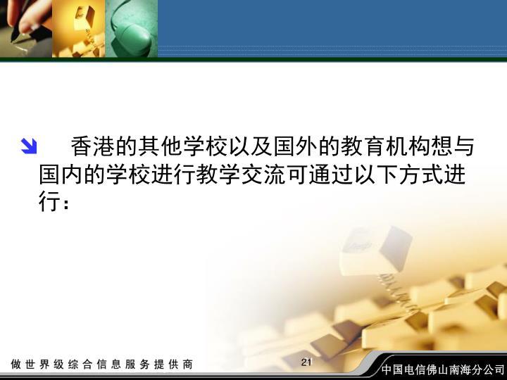 香港的其他学校以及国外的教育机构想与国内的学校进行教学交流可通过以下方式进行: