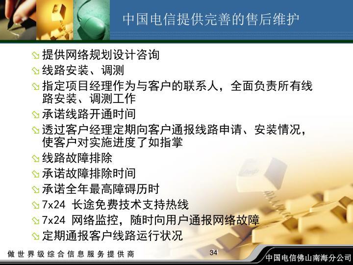 中国电信提供完善的售后维护