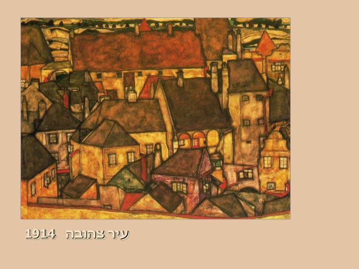 עיר צהובה   1914