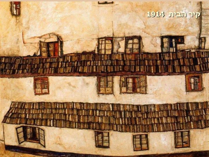 קיר הבית  1914