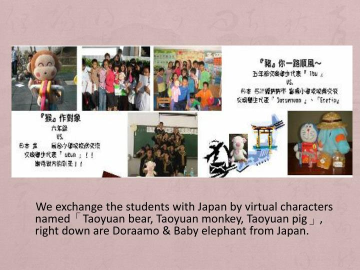 We exchange the students with Japan by virtual characters named