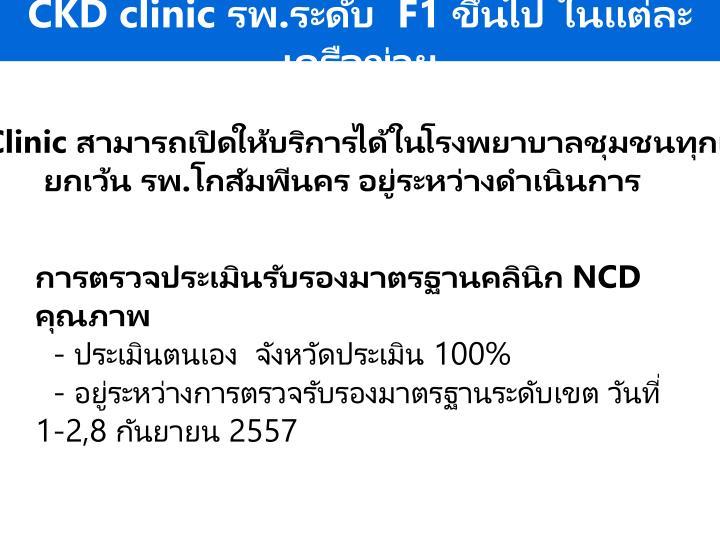 CKD clinic