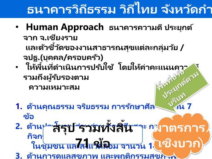 ธนาคารวิถีธรรม วิถีไทย จังหวัดกำแพงเพชร