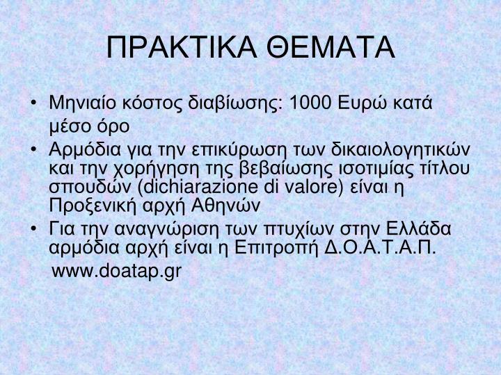 ΠΡΑΚΤΙΚΑ ΘΕΜΑΤΑ