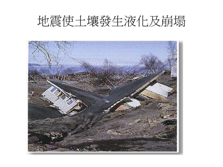 地震使土壤發生液化及崩塌