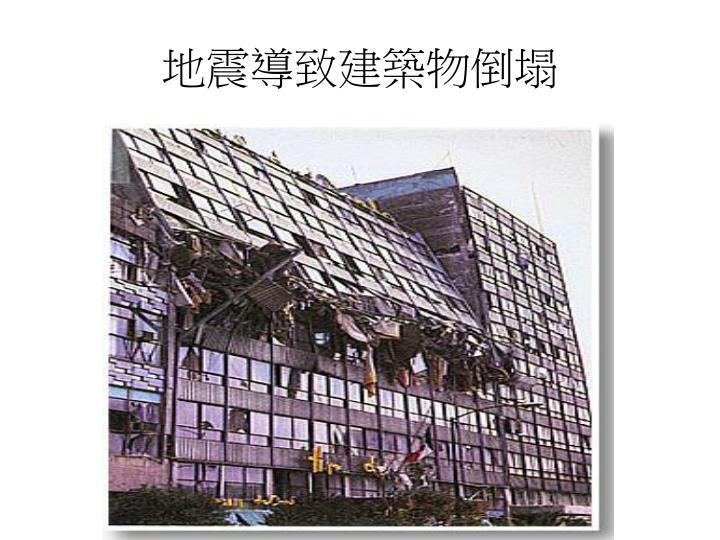 地震導致建築物倒塌