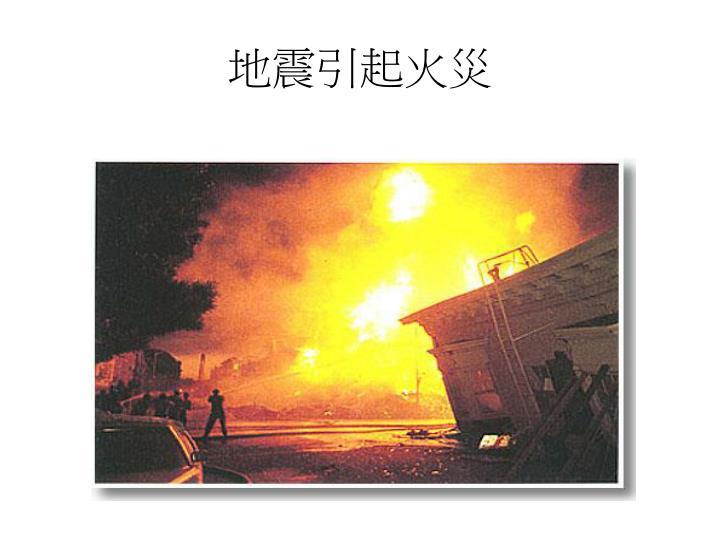 地震引起火災