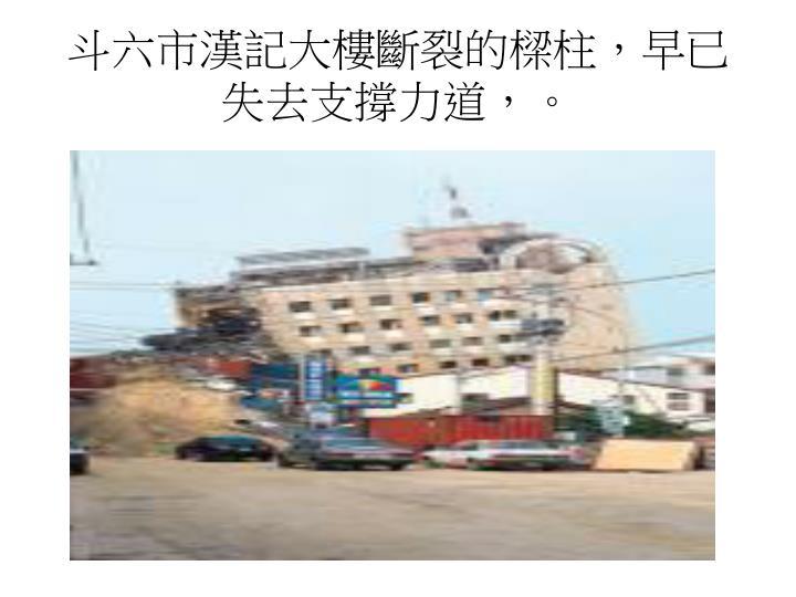 斗六市漢記大樓斷裂的樑柱,早已失去支撐力道,。