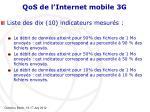 qos de l internet mobile 3g3