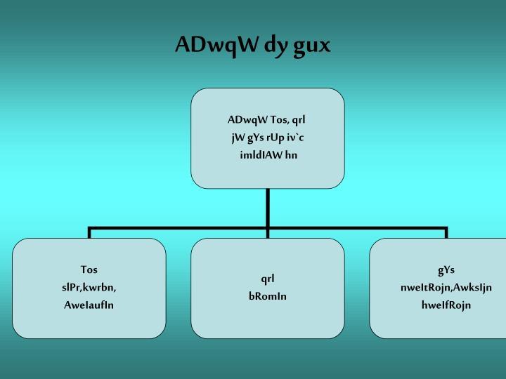 ADwqW dy gux
