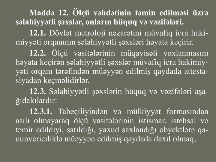 Maddə 12. Ölçü vəhdətinin təmin edilməsi üzrə səlahiyyətli şəxslər, onların hüquq və vəzifələri.