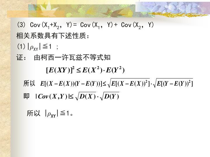 (3) Cov(X