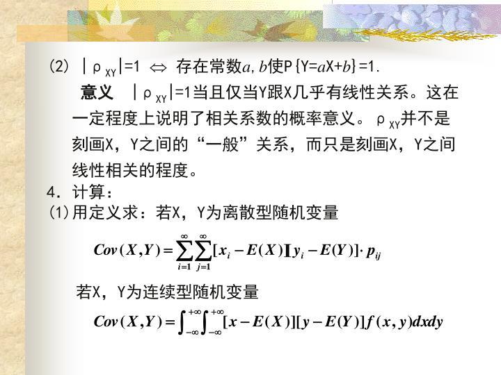 (2) |ρ