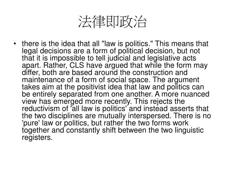 法律即政治