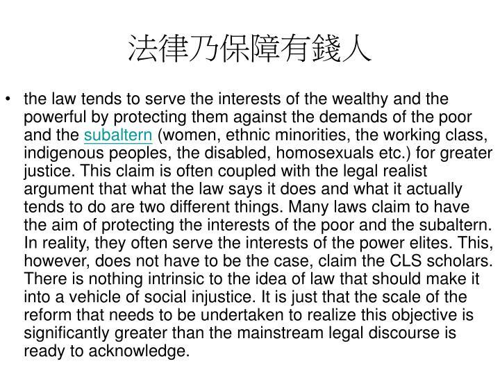 法律乃保障有錢人