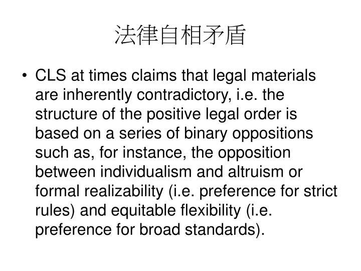 法律自相矛盾
