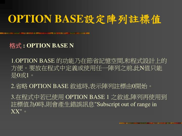 OPTION BASE