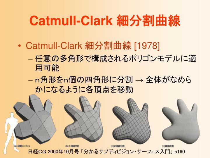 Catmull-Clark