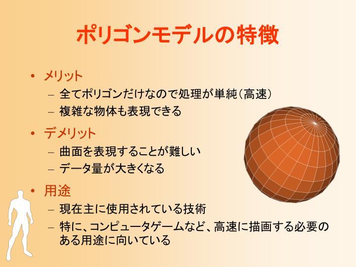 ポリゴンモデルの特徴