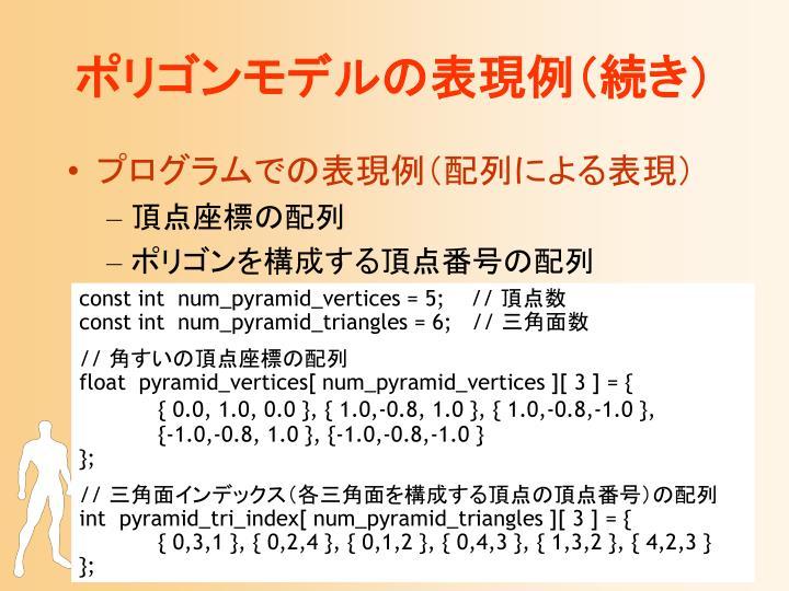 ポリゴンモデルの表現例(続き)