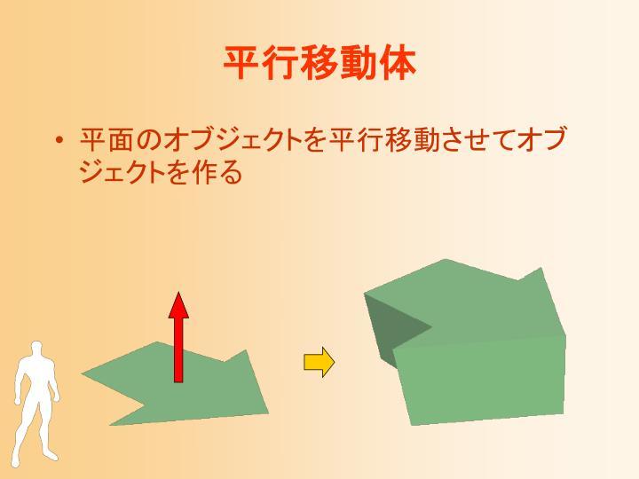 平行移動体