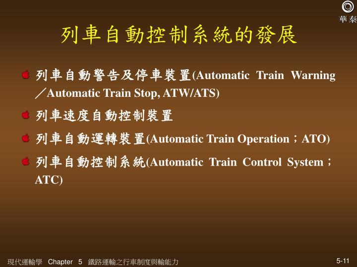 列車自動控制系統的發展