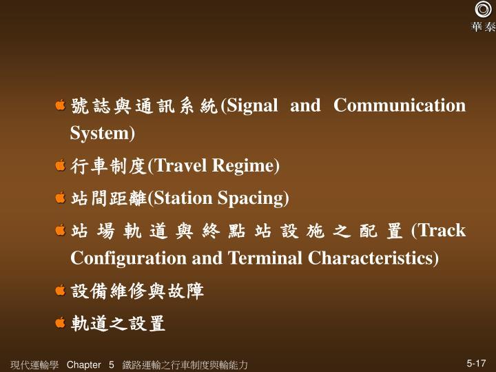 號誌與通訊系統