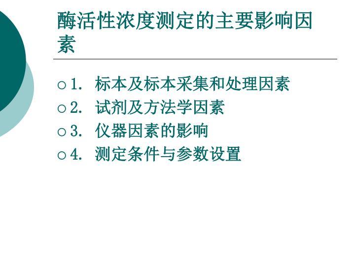酶活性浓度测定的主要影响因素