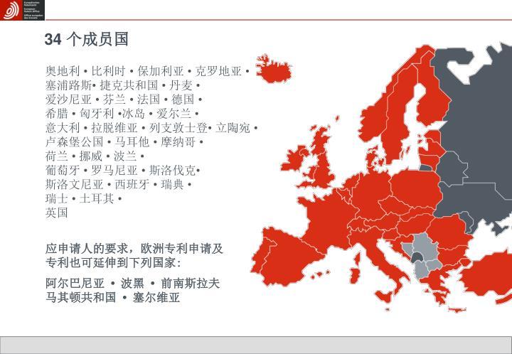 34 个成员国