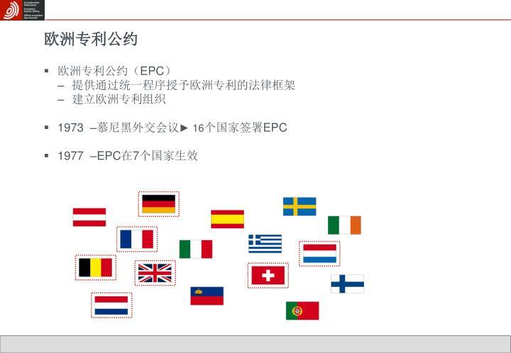 欧洲专利公约