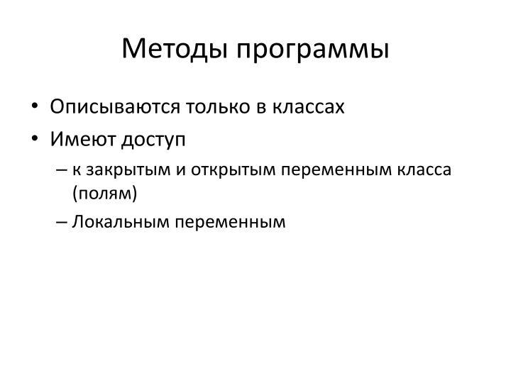 Методы программы
