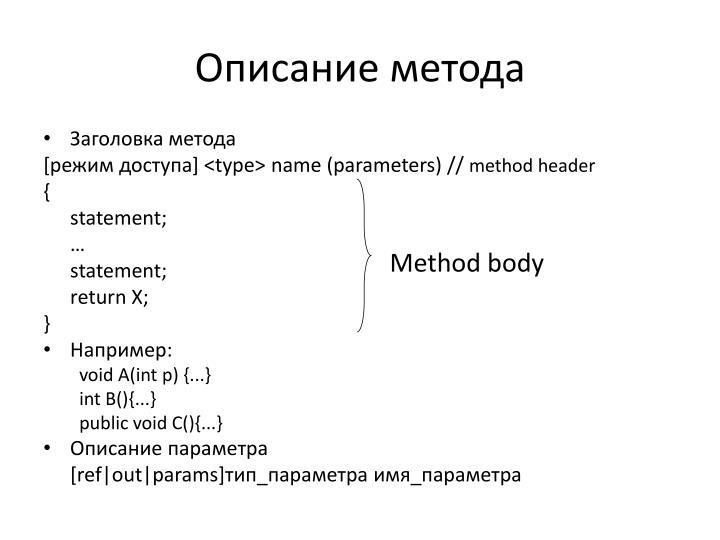 Описание метода