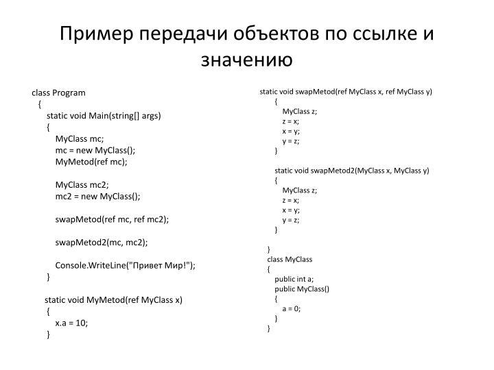 Пример передачи объектов по ссылке и значению