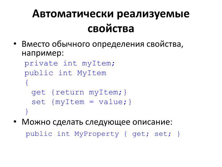 Автоматически реализуемые свойства