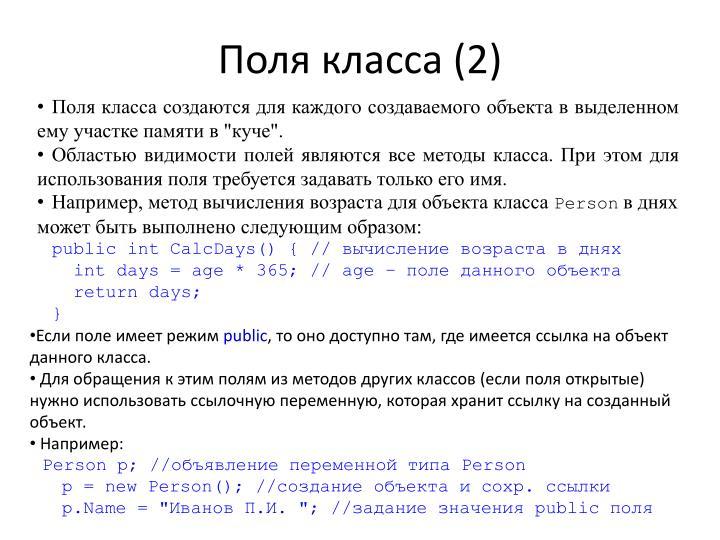 Поля класса (2)