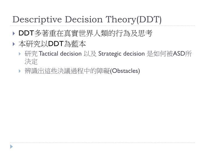 Descriptive Decision Theory(DDT)