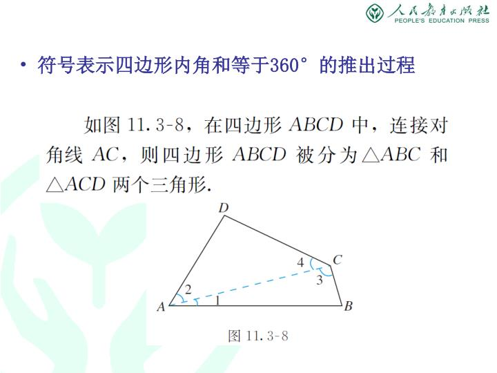 符号表示四边形内角和等于