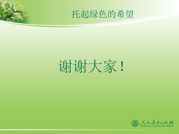 托起绿色的希望