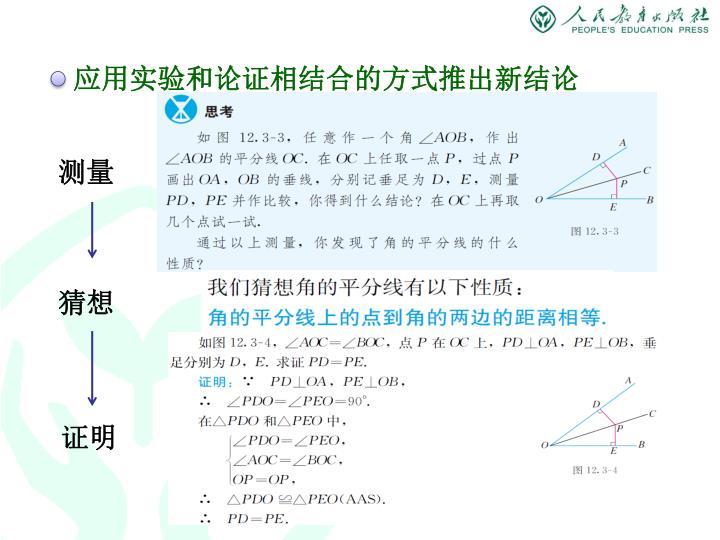 应用实验和论证相结合的方式推出新结论