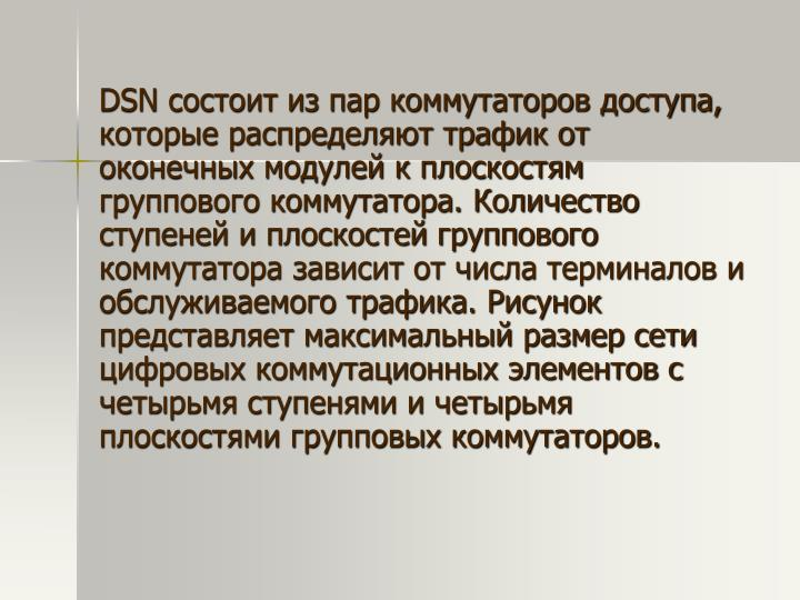DSN     ,          .             .                .