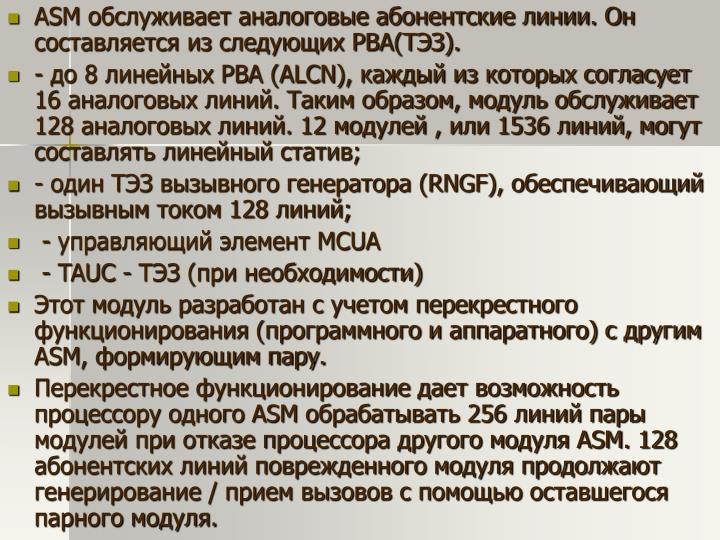 ASM обслуживает аналоговые абонентские линии. Он составляется из следующих PBA(ТЭЗ).