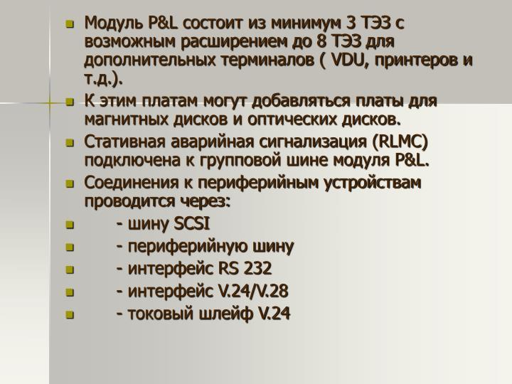 Модуль P&L состоит из минимум 3 ТЭЗ с возможным расширением до 8 ТЭЗ для дополнительных терминалов ( VDU, принтеров и т.д.).