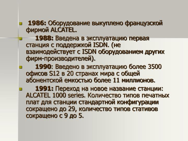 1986: