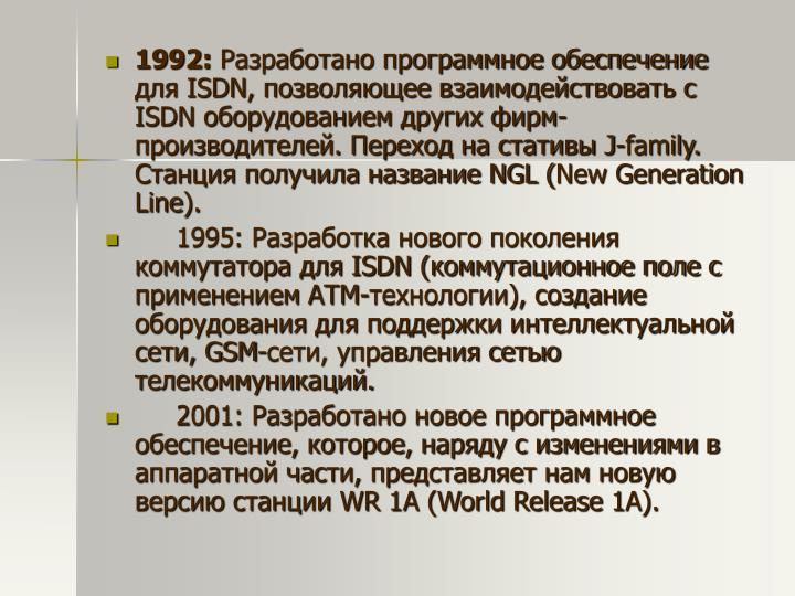 1992: