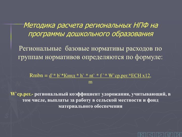 Методика расчета региональных НПФ на программы дошкольного образования