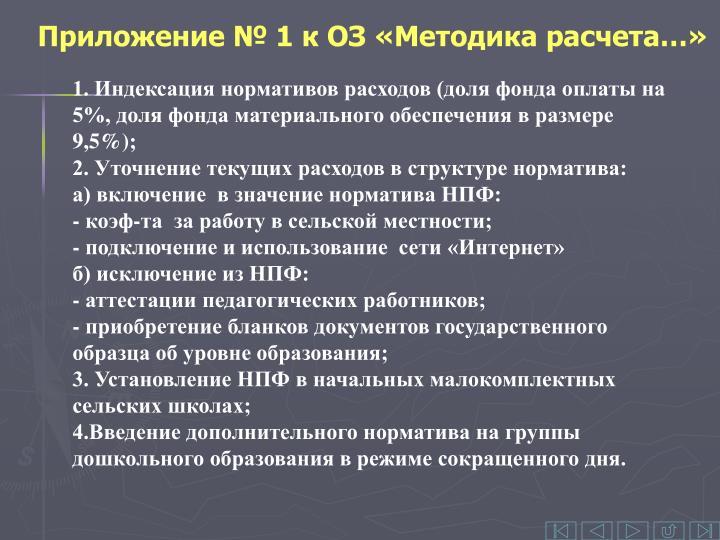 Приложение № 1 к ОЗ «Методика расчета…»