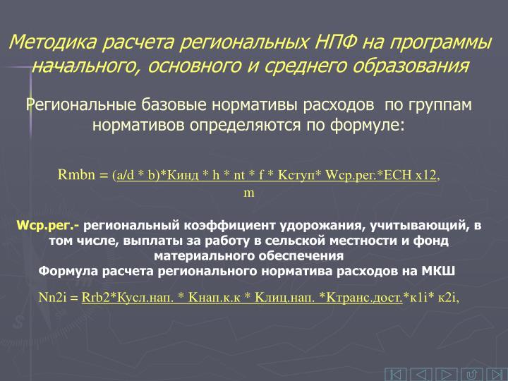 Методика расчета региональных НПФ на программы начального, основного и среднего образования